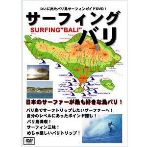 サーフィン,サーフィンDVD,トリップ,ガイド,インドネシア●サーフィング バリ|surfer
