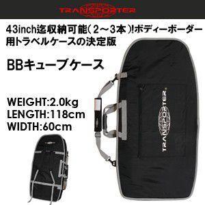 ボディボードケース TRANSPORTER トランスポーター/BBキューブケース 2〜3本用|surfer