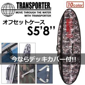 TRANSPORTER トランスポーター サーフボードケース ハードケース/オフセット S5'8'' デッキカバー付|surfer
