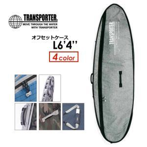TRANSPORTER,トランスポーター,サーフボードケース,ハードケース●オフセット L6'4'' ※デッキカバー付|surfer