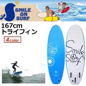 サーフボード,ジュニアサーフボード,スマイルオンサーフ●SMILE ON SURF 167cm ショートトライフィン|surfer
