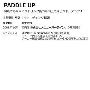 【送料無料】サーフィン,トレーニング,チューブ●SUPER PADDLE UP スーパーパドルアップ|surfer|05