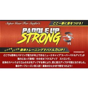 【送料無料】サーフィン,トレーニング,チューブ●SUPER PADDLE UP スーパーパドルアップ|surfer|06