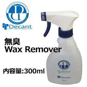 DECANT デキャント ワックス リムーバー/無臭 Wax Remover ワックス リムーバー 300ml|surfer
