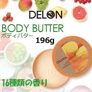 DELON デロン ボディケア ボディークリーム ハンドクリーム 乾燥防止 香り/BODY BUTTER ボディバター 196g|surfer