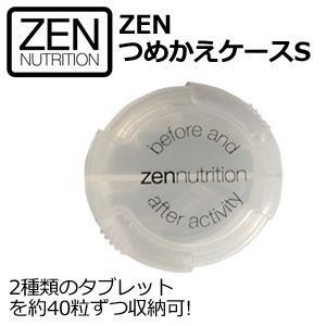 ZEN,ゼン,アクセサリー,サプリメント,アミノ酸●詰替ケース S|surfer