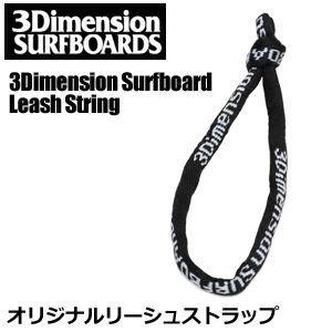 【あすつく対応】3Dimension,Surfboards,スリーディメンション,サーフボード,サーフィン,リーシュストラップ,リーシュロック●Leash String (1本)|surfer