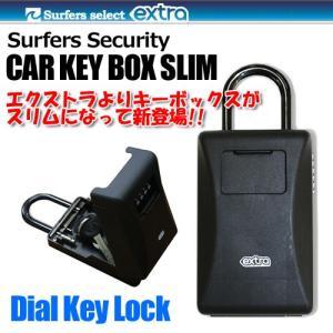 EXTRA エクストラ 防犯 セキュリティー キーケース キーボックス/SURFER'S SEQULITY CAR KEY BOX SLIM|surfer