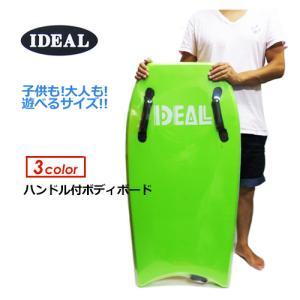 送料無料 IDEAL アイディール ボディーボード ブギーボード 子供用 海水浴/ハンドル付ボディボード surfer
