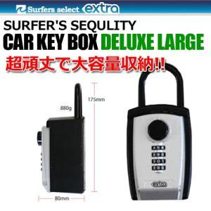 EXTRA エクストラ 防犯 セキュリティー キーケース キーボックス/EXTRA SURFER'S SEQULITY CAR KEY BOX DELUXE|surfer