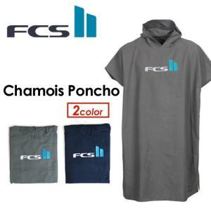 【あすつく対応】FCS2,エフシーエス2,フィットネス,着替え,ポンチョ,タオル●FCSII PONCHO CHAMOIS|surfer
