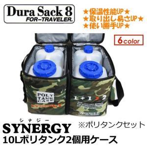 DuraSack8 デュラサックエイト ポリタンクカバー 保温/SYNERGY 10L×2 ポリタンクケース 10Lポリタンク2個セット|surfer