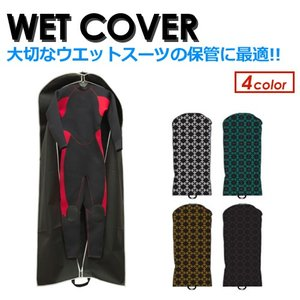 ウエットスーツ,保管,乾燥防止,セミドライ,フルスーツ,ジャージ●WET COVER ウェットカバー|surfer