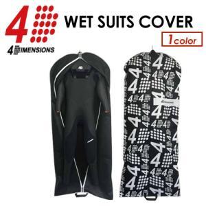 4DIMENSIONS,フォーディメンション,ウエットスーツ,保管,乾燥防止,セミドライ,フルスーツ●4D WET COVER ウェットカバー|surfer