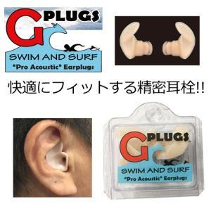 サーファーズイヤー 予防 耳栓 イヤープラグ/Gplugs Gプラグ|surfer