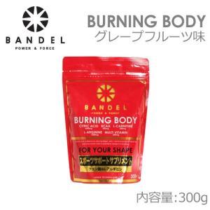 BANDEL,バンデル,アミノ酸,クエン酸,サプリメント●BURNING BODY バーニングボディ グレープフルーツ味|surfer
