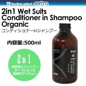 【あすつく対応】EXTRA,エキストラ,ウェットスーツ,フレグランス,シャンプー,柔軟剤●Wet Suits Conditioner in Shampoo Organic 2in1|surfer