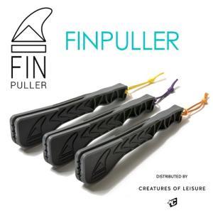 CREATURES クリエイチャー サーフィン FCS2 FCSII フィン 取り付け 取り外し 便利 メール便対応可/FINPULLER フィンプラー|surfer