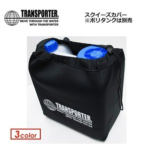 TRANSPORTER トランスポーター 10L ポリタンクカバー ポリタンクケース/スクイーズカバー ポリタンクは別売 surfer
