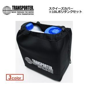 TRANSPORTER トランスポーター 10L ポリタンクカバー ポリタンクケース/スクイーズカバー 10Lポリタンクセット surfer