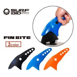 サーフィン FCS2 FCSII フィン FUTUREFINS フューチャーフィン 取り付け、取り外し 便利/SURF-AID FIN BITE フィンバイト|surfer