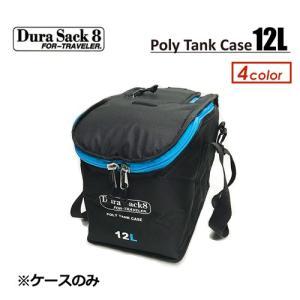 DuraSack8 デュラサックエイト ポリタンクカバー 保温/Poly Tank Case 12L ポリタンクケース ケースのみ