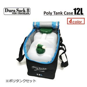 DuraSack8 デュラサックエイト ポリタンクカバー 保温/Poly Tank Case 12L ポリタンクケース 12Lポリタンクセット|surfer