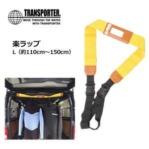 TRANSPORTER トランスポーター サーフィン 車 ラック マルチベルト 便利/楽ラップ L TP089|surfer