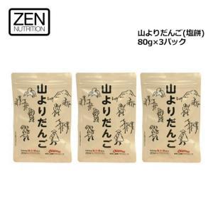 ZEN ゼン 登山 雪山 スポーツ 軽食 補給食 天然素材/山よりだんご(塩餅) 80g×3パックセット surfer