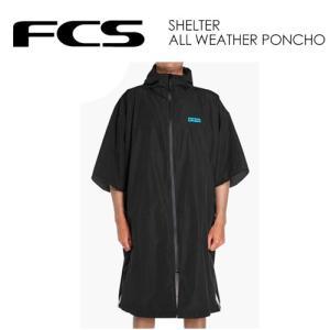 送料無料 FCS エフシーエス サーフィン 防寒 雨具 着替え ポンチョ タオル/SHELTER ALL WEATHER PONCHO|surfer