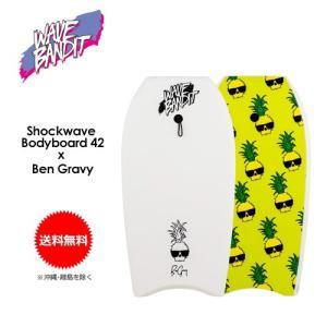 送料無料 WAVE BANDIT ウェーブ バンディット ボディーボード ブギーボード●Shockwave Bodyboard x Ben Gravy 42|surfer