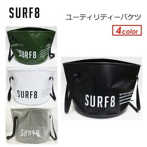 送料無料 SURF8 サーフエイト 着替え 防水 ウェットバッグ 便利/ユーティリティーバケツ 8SA9T1|surfer