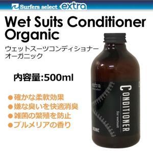 EXTRA,エキストラ,ウェットスーツ,フレグランス●Wet Suits Conditioner Organic ウェットコンディショナー オーガニック|surfer