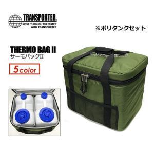 TRANSPORTER トランスポーター ポリタンクカバー/THERMO BAGII サーモバッグ2 ポリタンク2個セット surfer