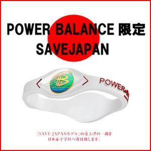 POWER BALANCE パワーバランス 義援金/SAVEJAPANモデル 義援金 surfer