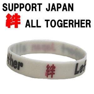 がんばろう東北 義援金 ブレスレット/SUPPORT JAPAN ALL TOGERHER 絆 surfer