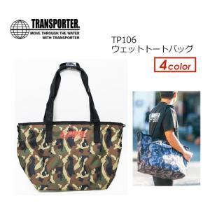 TRANSPORTER トランスポーター バケツ ウェットバッグ 防水 バック/TOTE BAG TP106|surfer
