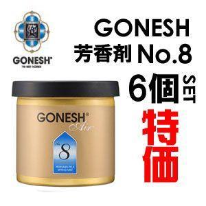 GONESH,ガーネッシュ,芳香剤,ゲルエアフレッシュナー,特価,フレグランス●GONESH-No8 ゲルエアフレッシュナー6個セット|surfer