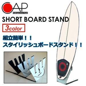 CAP キャップ サーフボードラック ディスプレイ ショート クアッド/ショートボードスタンド (コンパクトタイプ)|surfer