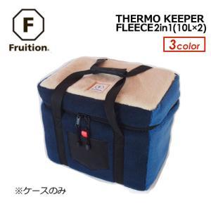 ポリタンクケース FRUITION フリュージョン/THERMO KEEPER FLEECE 2in1 ケースのみ|surfer