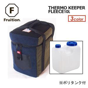 ポリタンクケース FRUITION フリュージョン/THERMO KEEPER FLEECE 10L ポリタンクセット|surfer