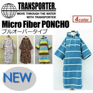 【送料無料】TRANSPORTER,トランスポーター,フィットネス,着替え,ポンチョ●MicroFiber Poncho マイクロファイバーポンチョ|surfer