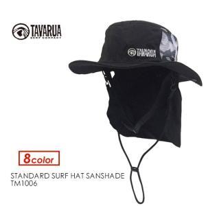 TAVARUA タバルア 紫外線対策 日焼け防止/STANDARD SURF HAT SANSHADE TM1006 スタンダードサーフハット|surfer