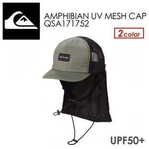QUIKSILVER クイックシルバー サーフキャップ 紫外線対策 17ss/AMPHIBIAN UV MESH CAP QSA171752 surfer