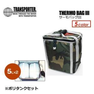 【送料無料】TRANSPORTER,トランスポーター,ポリタンクカバー●サーモバッグ3※ポリタンク2個セット|surfer