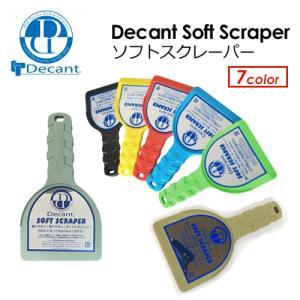 ワックス 剥がし リムーバー 便利/DECANT ソフトスクレーパー|surfer