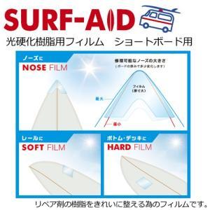 SURF-AID サーフエイド サーフボード 修理 リペア/SURF-AID FILM 光硬化樹脂用フィルム ショートボード用|surfer