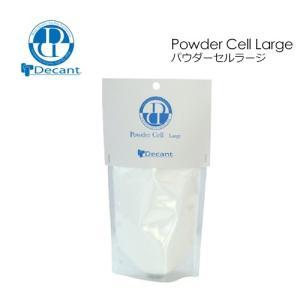 サーフボード修理 リペア/DECANT Powder Cell Large パウダーセルラージ