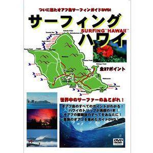 サーフィン,サーフィンDVD,トリップ,ガイド,アメリカ,HAWAII●サーフィング ハワイ|surfer