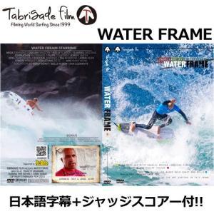 サーフィンDVD,ショート,TabrigadeFilm,タブリゲイデフィルム●WATER FRAME ウォーターフレイム|surfer